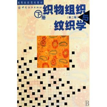 织物组织与纹织学(下)/高等纺织院校教材