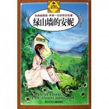 绿山墙的安妮(经典插图版)/伴你一生的传世名*