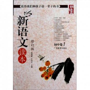 新语文读本(修订版初中卷1)