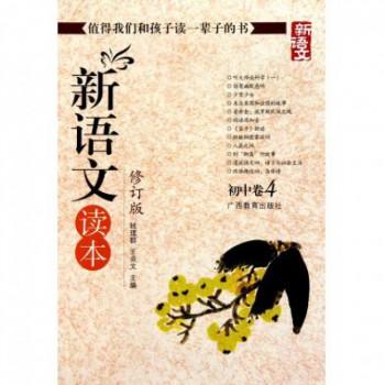 新语文读本(修订版初中卷4)