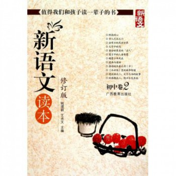 新语文读本(修订版初中卷2)