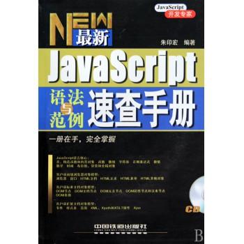 JavaScript语法与范例速查手册(附光盘)
