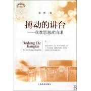 搏动的讲台--我教思想政治课/上海教育丛书
