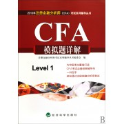 CFA模拟题详解/2010年注册金融分析师CFA考试系列辅导丛书