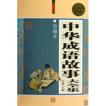 中华成语故事大全集(珍藏本超值白金版)