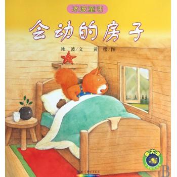 童话房子幼儿绘画