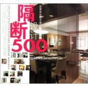 隔断设计500(台湾设计师不传的私房秘技)