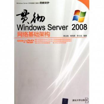 贯彻Windows Server2008网络基础架构(附光盘)/Windows Server2008系统工程师视频突击