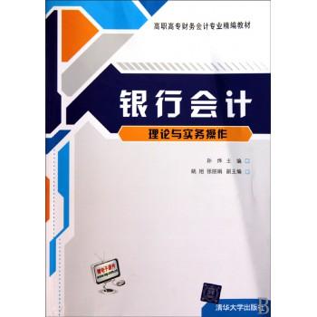银行会计理论与实务操作(高职高专财务会计专业精编教材)