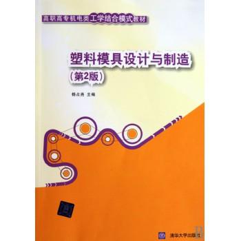 塑料模具设计与制造(附光盘第2版高职高专机电类工学结合模式教材)