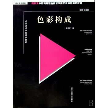 色彩构成(设计造型基础新概念中国高等职业技术学院艺术设计规范教材)