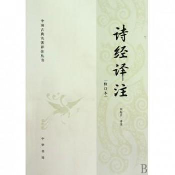 诗经译注(修订本)/中国古典名著译注丛书