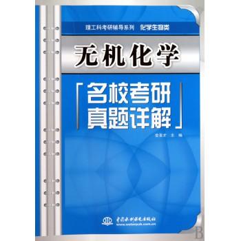 无机化学名校考研真题详解(化学生物类)/理工科考研辅导系列