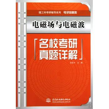 电磁场与电磁波名校考研真题详解(电子信息类)/理工科考研辅导系列