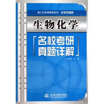 生物化学名校考研真题详解(化学生物类)/理工科考研辅导系列