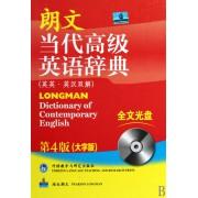 朗文当代高级英语辞典(附光盘英英英汉双解第4版大字版)(精)