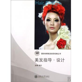 美发指导(附光盘设计)/国际标榜美发美容经典丛书