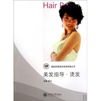 美发指导(附光盘烫发)/国际标榜美发美容经典丛书