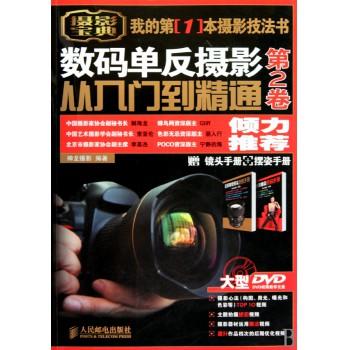 数码单反摄影从入门到精通(附光盘第2卷)