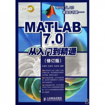 MATLAB7.0从入门到精通(修订版)