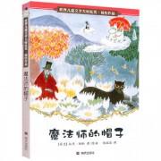 魔法师的帽子/世界儿童文学大师托芙·扬松作品