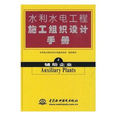 水利水电工程施工组织设计手册(4)(精)