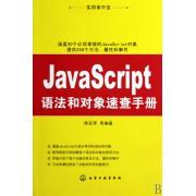 JavaScript语法和对象速查手册/实用掌中宝