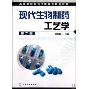 现代生物制药工艺学(第2版高等学校制药工程专业规划教材)