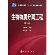生物物质分离工程(第2版普通高等教育十一五国家级规划教材)