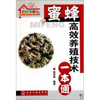 蜜蜂高效养殖技术一本通/农村书屋系列