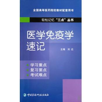 医学免疫学速记(全国高等医药院校教材配套用书)/轻松记忆三点丛书