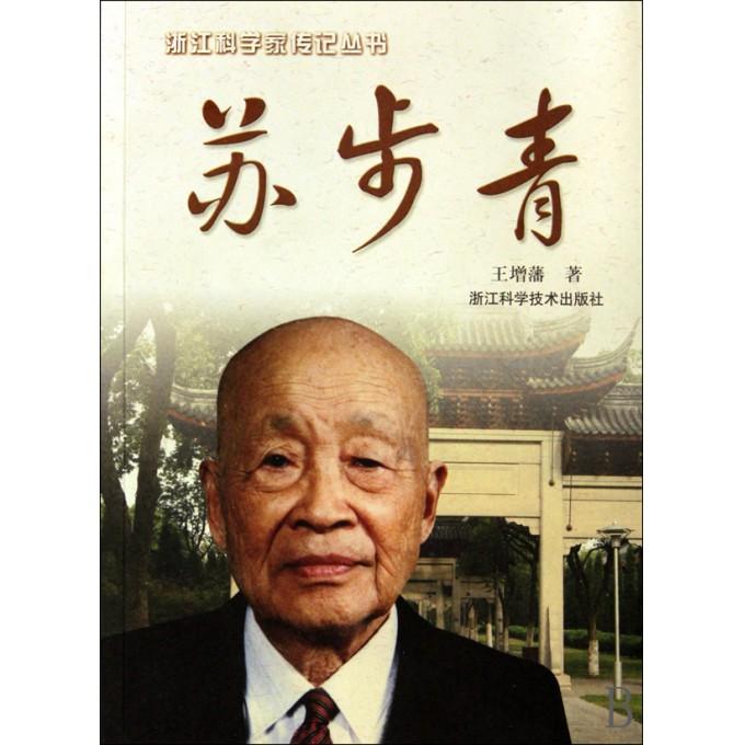 苏步青:略谈学好语文