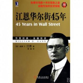 江恩华尔街45年(珍藏版华章经典金融投资)