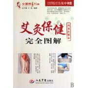 艾灸保健完全图解(超值彩图版)/全图解系列丛书