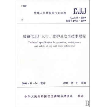 城镇供水厂运行维护及安全技术规程(CJJ58-2009备案号J967-2009)/中华人民共和国行业标准
