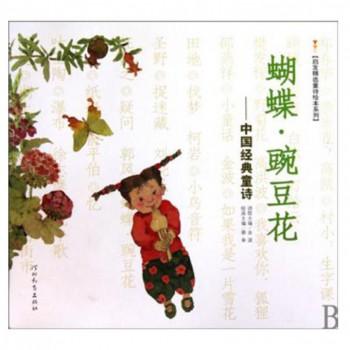 蝴蝶豌豆花--中国经典童诗(精)/启发精选童诗绘本系列