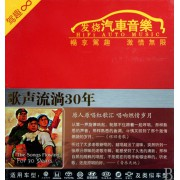 CD歌声流淌30年<驾趣8>(发烧汽车音乐)