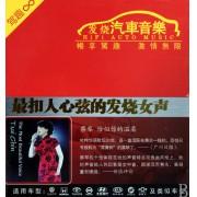 CD最扣人心弦的发烧女声<驾趣8>(发烧汽车音乐)
