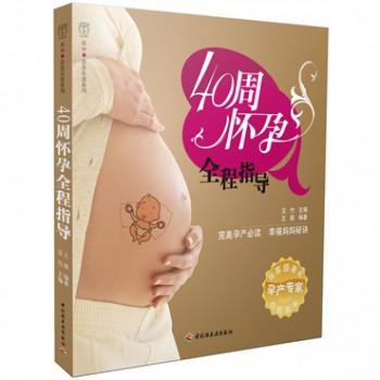 40周怀孕全程指导/汉竹亲亲乐读系列