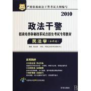 民法学(本科类2010政法干警招录培养体制改革试点招生考试专用教材)