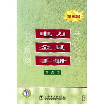 电力金具手册(第3版)