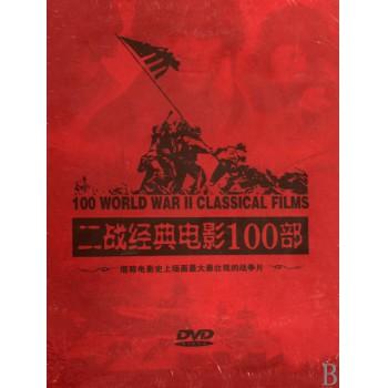 DVD二战经典电影100部