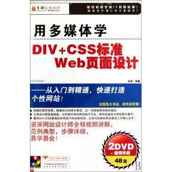 DVD-R用多媒体学DIV+CSS标准Web页面设计<标准教程版>(2碟装)