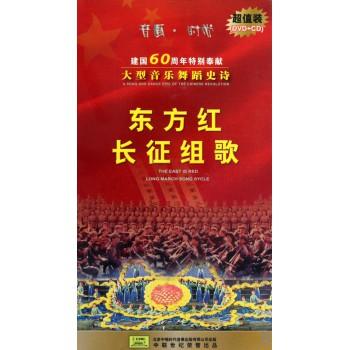 DVD+CD大型音乐舞蹈史诗<东方红长征组歌>(4碟装)