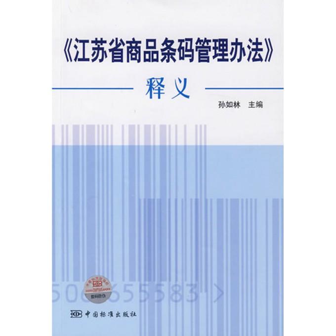 江苏省商品条码管理办法释义