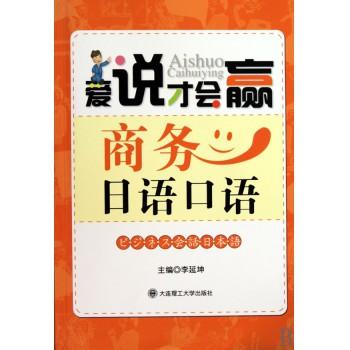 商务日语口语(附光盘)/爱说才会赢