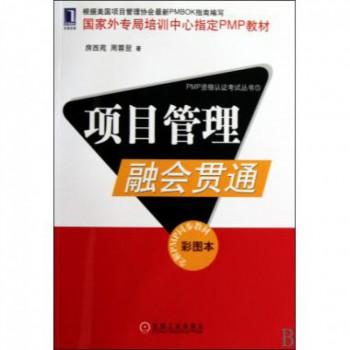 项目管理融会贯通(彩图本全解PMP同步教材)/PMP资格认证考试丛书