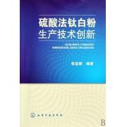 硫酸法钛白粉生产技术创新