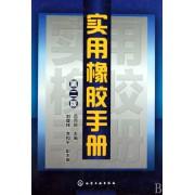 实用橡胶手册(第2版)(精)