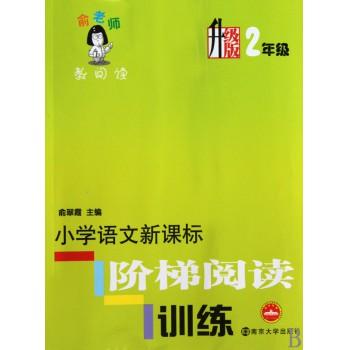 小学语文新课标阶梯阅读训练(升级版2年级)/俞老师教阅读